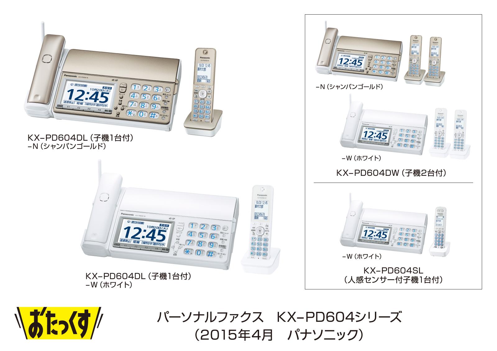 パーソナルファクス「おたっくす」KX-PD604シリーズ