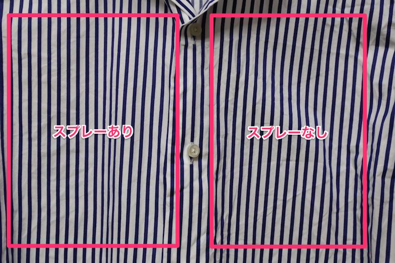 ワイシャツの結果。しわは薄くなった気がするが、正直微妙。素材によるかもしれないが、薄手のワイシャツでは完全にしわを取ることはできないようだ