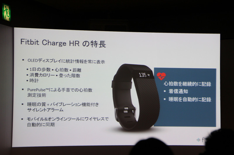 「Fitbit Charge HR」の特徴