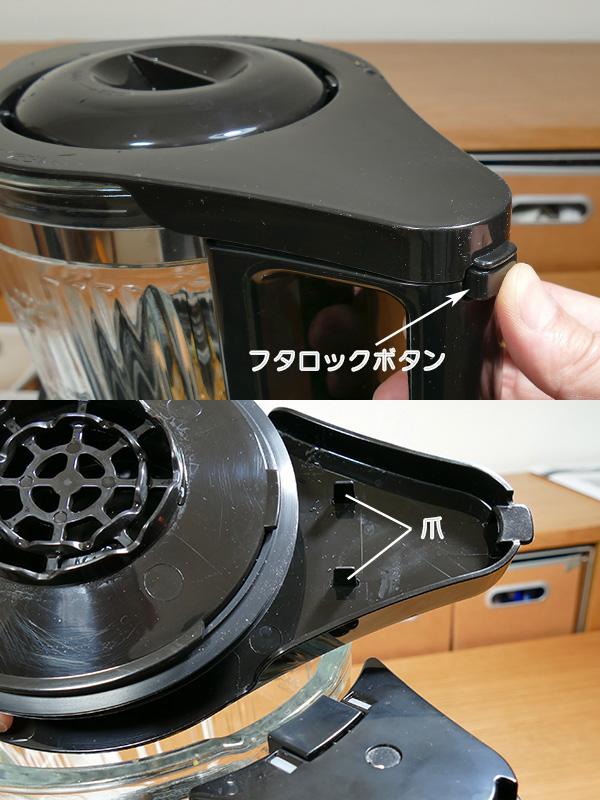 容器セットのフタは「フタロックボタン」を押さないと外れない仕組み(画像上)。フタの裏にある爪2本が、取っ手にしっかり刺さっていないと作動しない