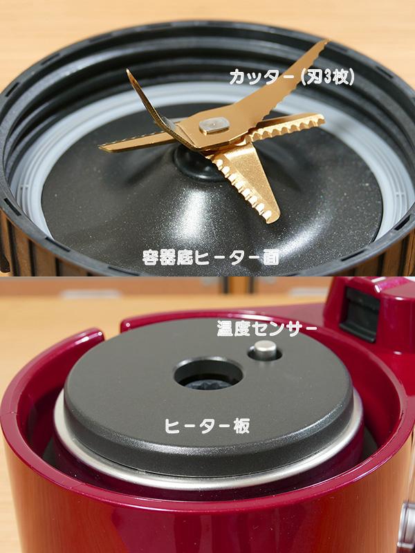 カッターは3枚刃で、直径は約7cm(上)。本体部に温度センサー付きのヒーター板の熱が、カッター部の底に伝わって温める。容器ヒーター面は、汚れが簡単に落ちる加工が施してある