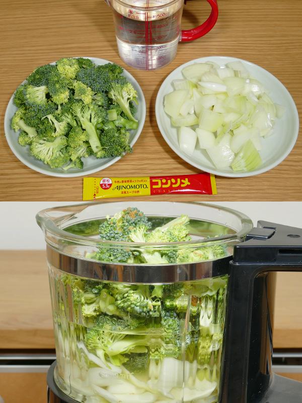 「ブロッコリーのポタージュ」はレシピ通りに材料を揃えた(画像上)。具材を容器セットに入れた様子