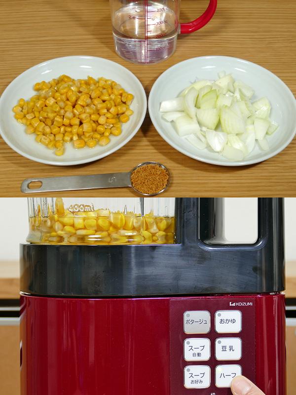 レシピの「コーンポタージュ」の半分の材料を用意した(画像上)。調理は「ハーフ」ボタンを押してから、「ポタージュ」を押すだけ