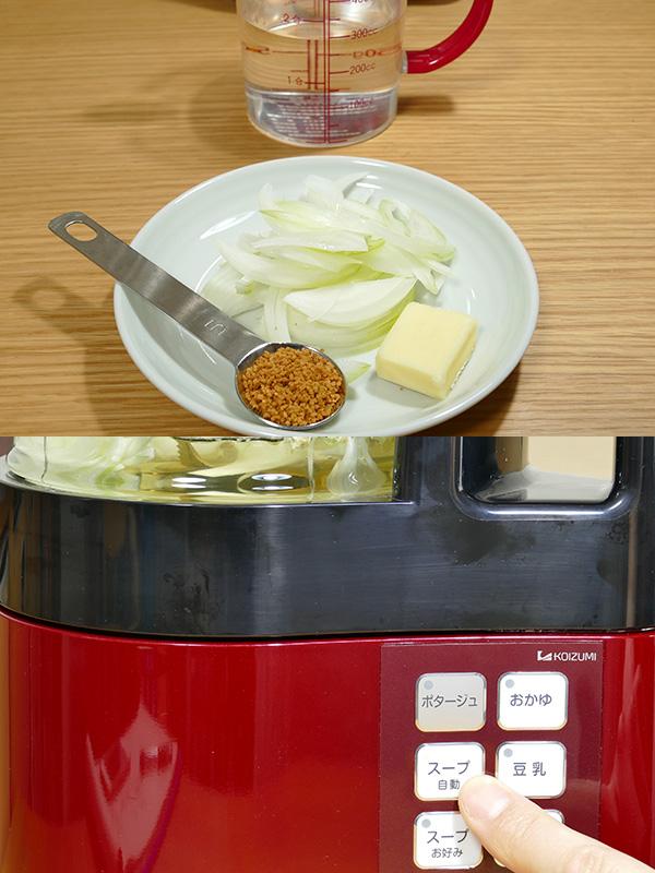 オニオングラタンスープもハーフサイズで作った。材料はレシピ掲載の半分(画像上)。調理は「ハーフ」ボタンを押してから「スープ自動」を押すだけ