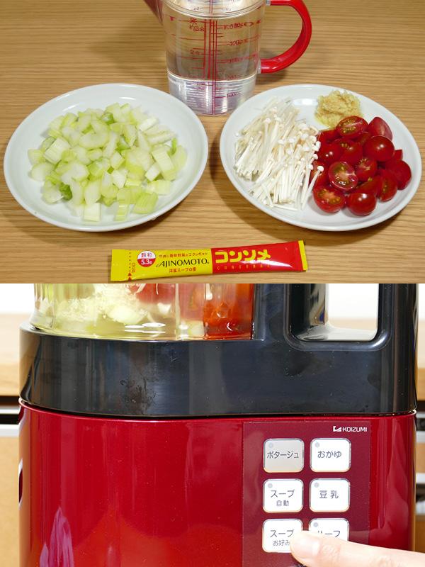 レシピ通りに材料を揃えた様子(画像上)。調理は「スープお好み」を押すだけ