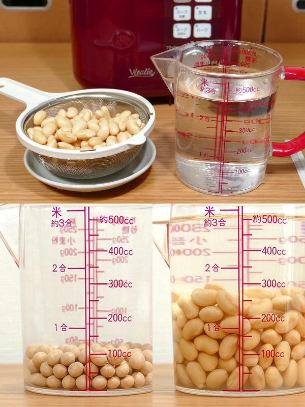 豆乳は、乾燥大豆75g。6〜8時間水に浸すと倍位以上に膨れる(写真下)。材料は、水で戻した大豆と400mlの水だけ