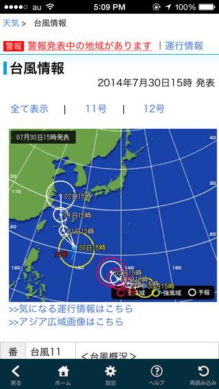 「goo防災アプリ」では、今回追加された東京消防庁制作の防災ハンドブックのほか、天気予報、地震や津波、火山情報などが見られる