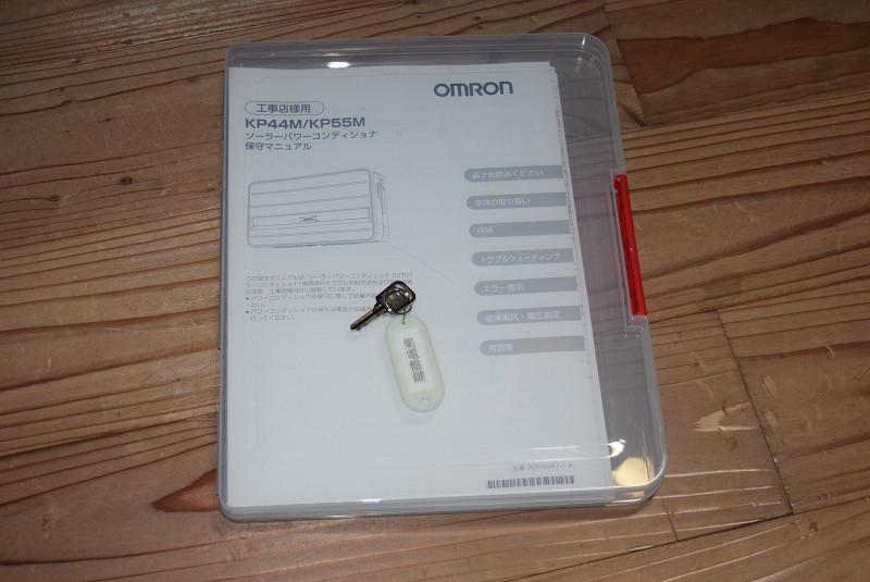 マニュアル一式と図面、終電箱のキーのセット