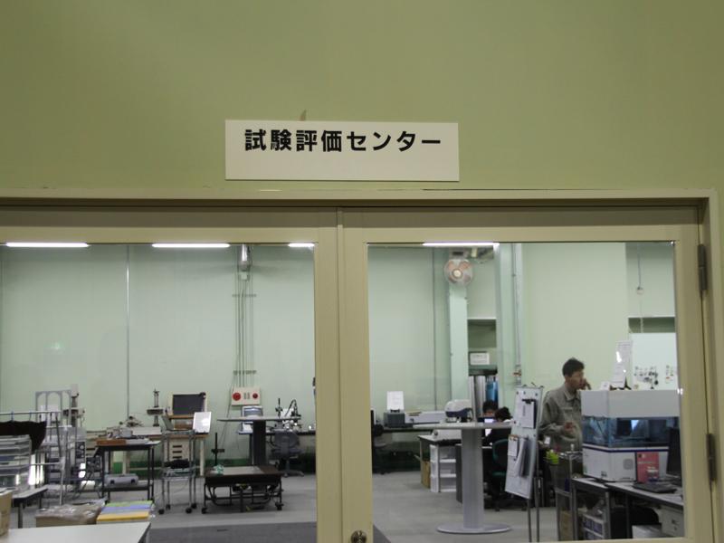 試験評価センター