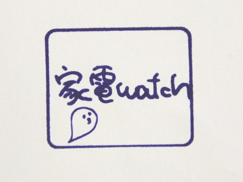 紙に押してみた。手書きの漢字もキレイに反映された