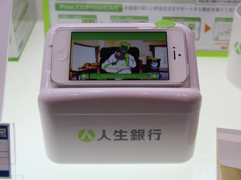 タカラトミー「人生銀行 for iPhone」