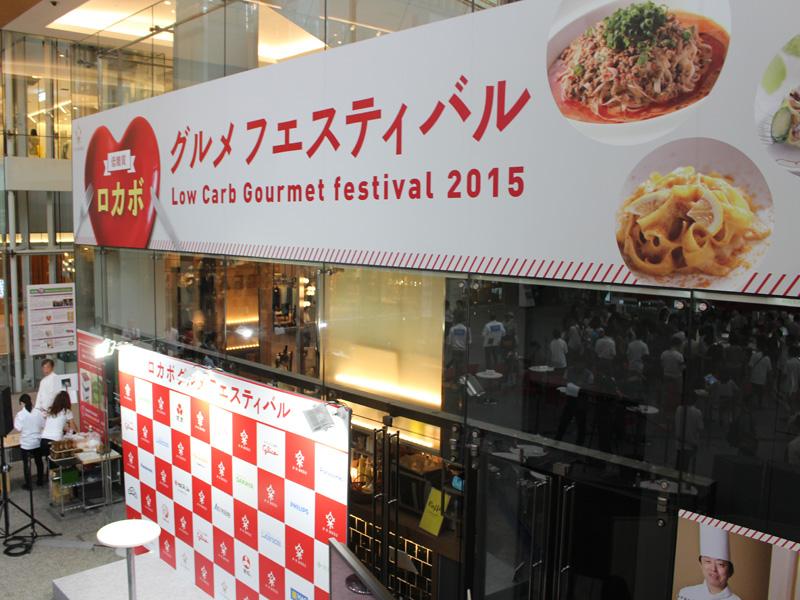 東京丸ビル、マルキューブで開催された「低糖質 ロカボグルメフェスティバル」