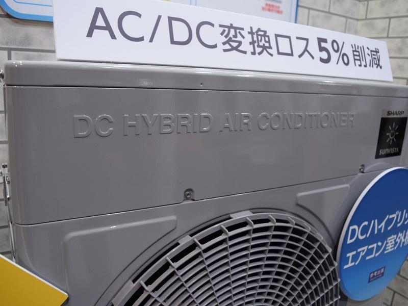 昇圧のためのDC-DCコンバータが室外機の上に配置される
