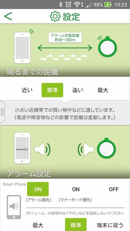 画面下部の設定ボタンからアラームの鳴る距離やアラームの設定などが設定できる