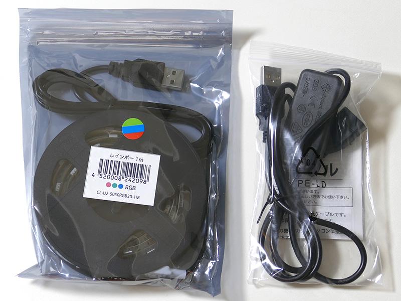 日本トラストテクノロジー「LEDテープライト 貼レルヤ USB レインボー」と「ON/OFFスイッチ付 USB延長ケーブル1m」のセット。通信販売限定の貼レルヤは簡易包装で届く