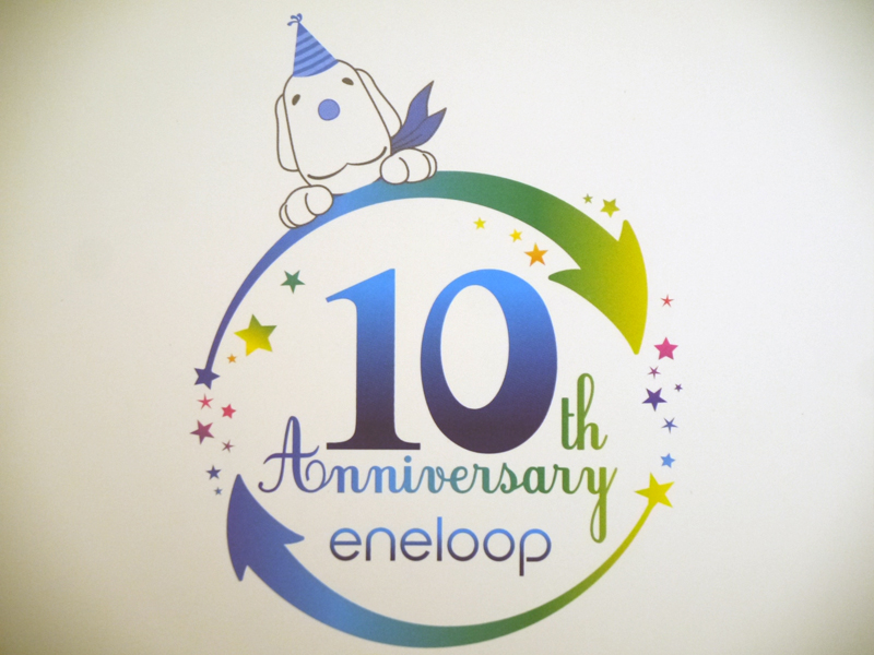 エネルーピーくんが入ったエネループの10周年ロゴ