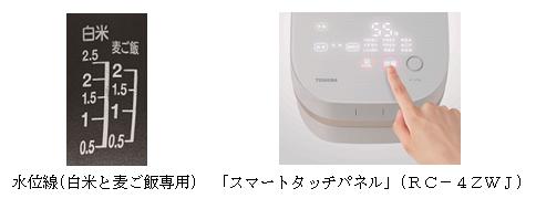 内釜の水位線(左)、直感的な操作が可能な「スマートタッチパネル」(右)