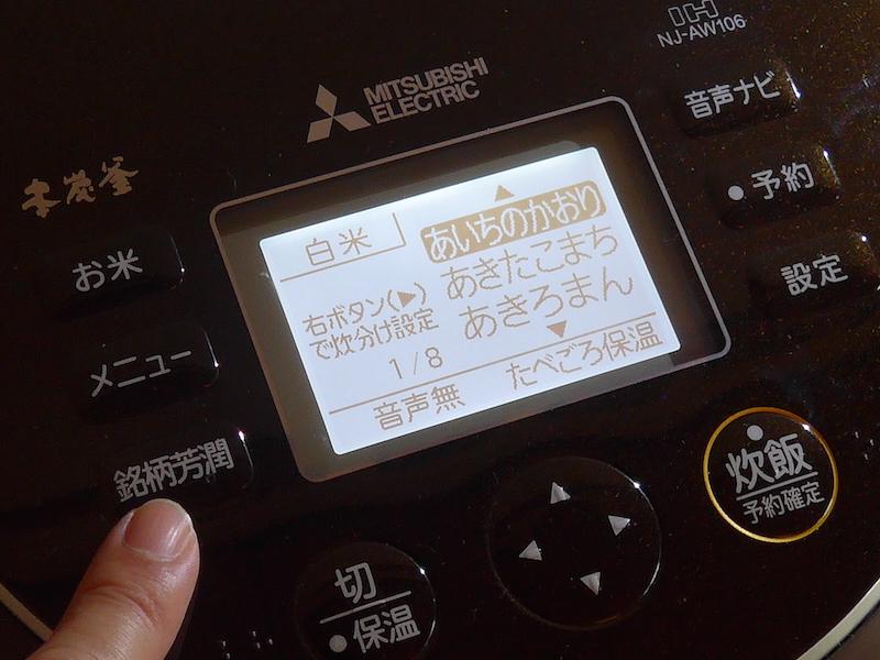 「銘柄芳潤」ボタンを押すと、いわゆるブランド米の名前が並ぶ画面に。