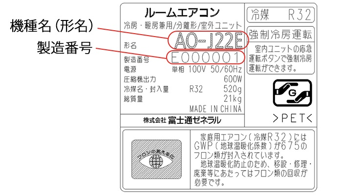 該当製品の製造番号は室外機側面に貼りついている表示シールから確認