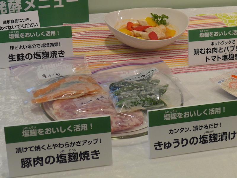 ホットクックで調理できるメニューの例。バラエティ豊かな調理に対応している
