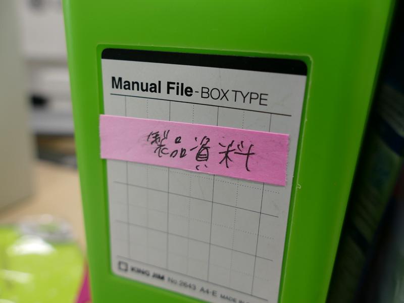強粘着タイプなので、ファイルの表示ラベルとしても有効だ
