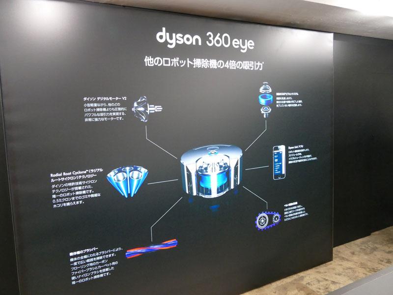 開発期間17年、莫大な投資の末に実現したダイソン初のロボット掃除機