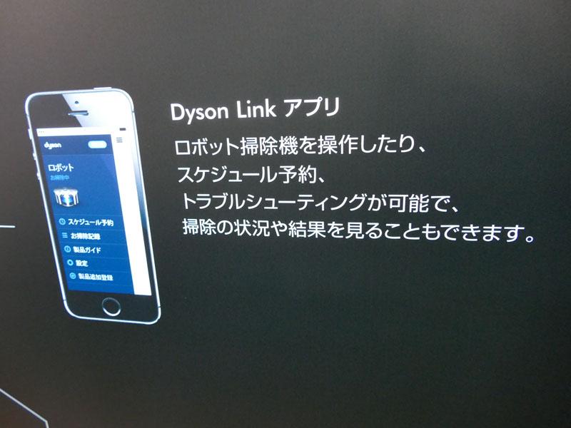 ダイソン製品としては初めてスマートフォンやタブレットからの操作に対応する