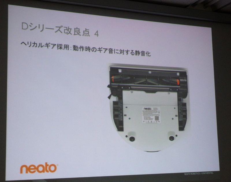 モーター部には、らせん形状のギアで駆動させる「ヘリカルギア」の採用により、静音を高めているのも新モデルの特徴
