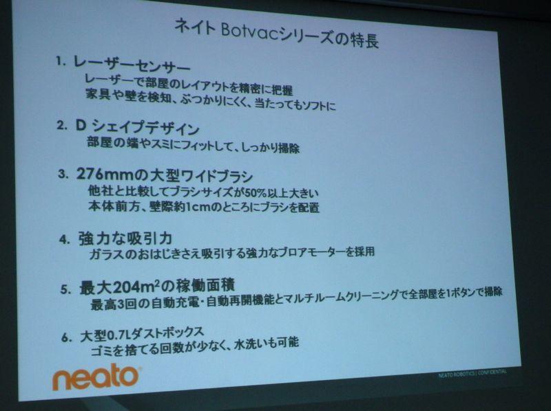 ネイト Botvac Dシリーズの特徴はレーザーセンサーによるレイアウトの把握やDシェイプデザインなど