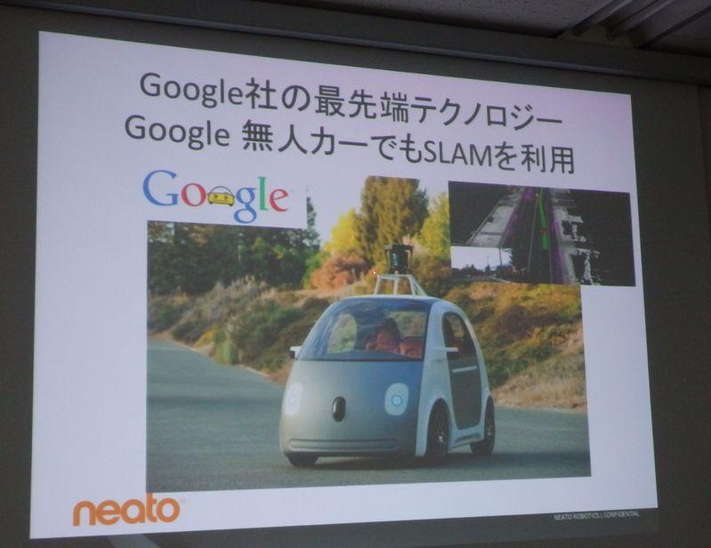 GPS情報だけでは工事中などの障害物を避けることができないため、Googleの無人カーでもSLAMを利用している