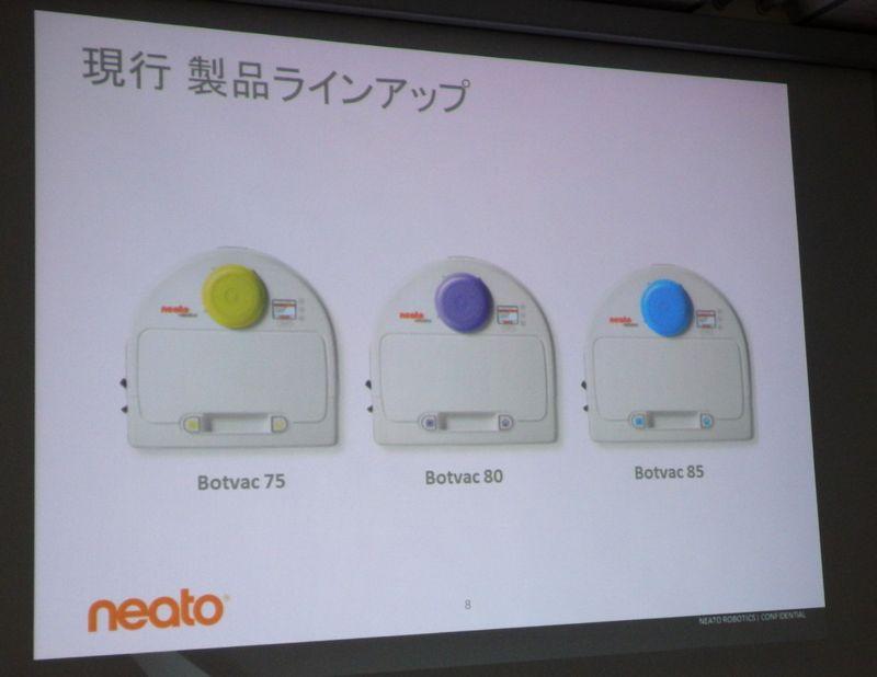これまで日本で展開してきたBotvac75、80、85の3製品