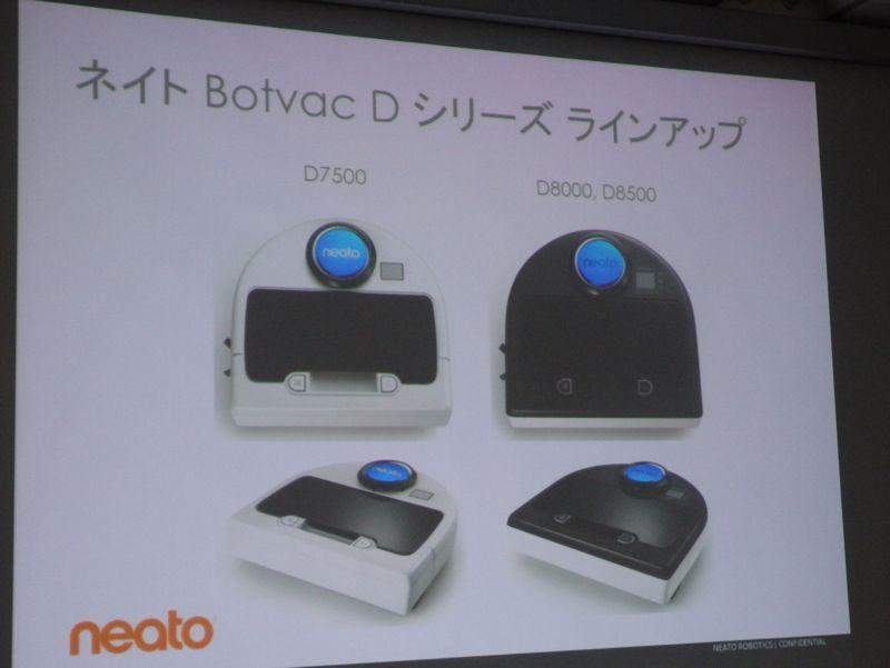ネイトBotvac Dシリーズのラインアップは、ブラックのD8500、D8000と、ホワイトのD7500の3製品となる