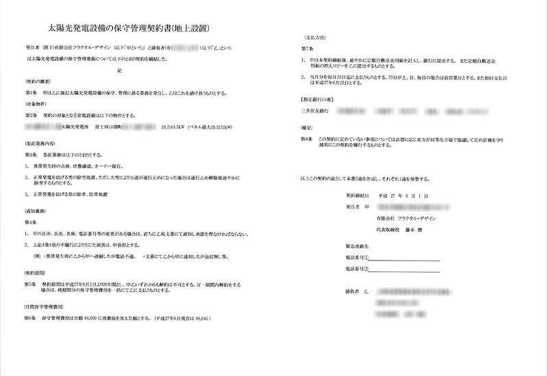富士山麓の太陽光発電で提示された契約書
