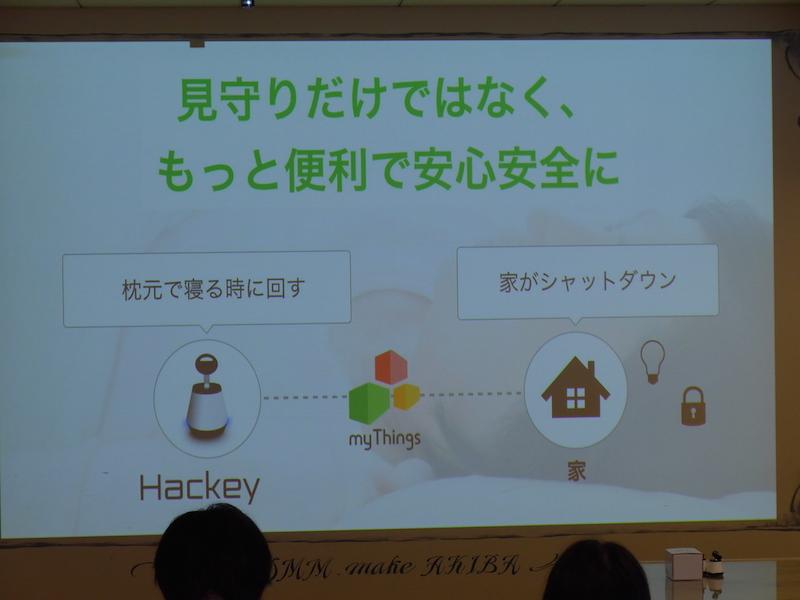 事例4:寝る時にHackeyを回せば、自宅のスマートロックがかかり、スマート照明がオフになるという設定が可能に