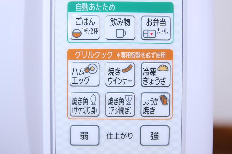 よく使うメニューはワンタッチボタンになっている。オレンジ色の枠内が専用フライパンを使う焼き料理