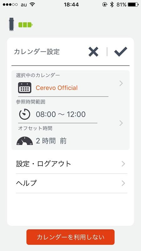 Googleカレンダーと連携可能