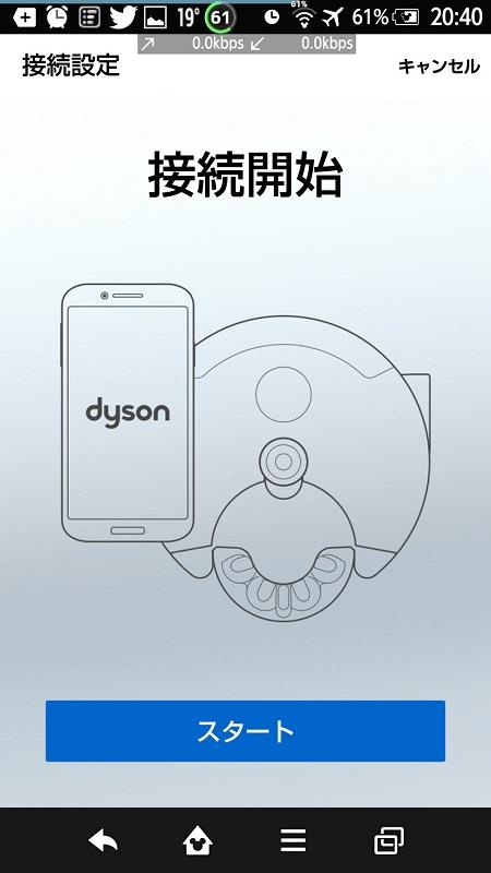 Google PlayやApple Storeからアプリをダウンロードして実行。最初はスマホと360eye同士で無線LAN通信する(アドホック)