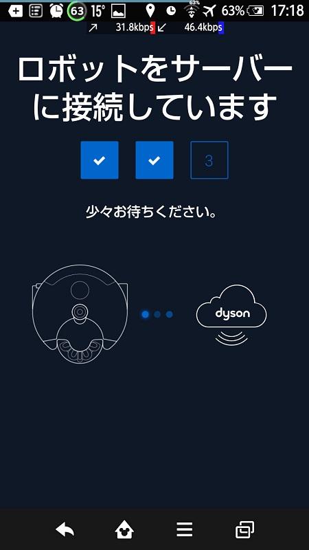 あとは360eyeがWi-Fiアクセスポイントを経由して、ダイソンのサーバに自動接続。以降インターネットを経由して、360eyeとスマホの通信が可能になる