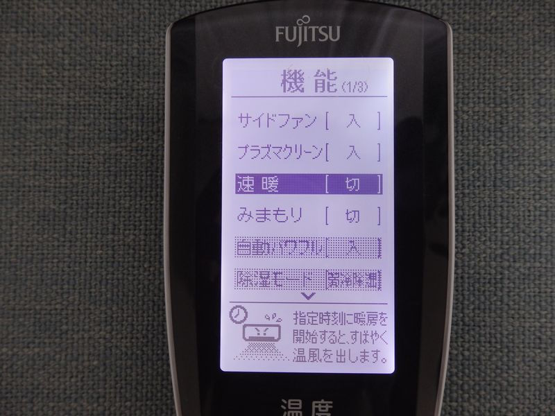 リモコンの「機能」ボタンを押すと、「速暖」の設定画面が現れる