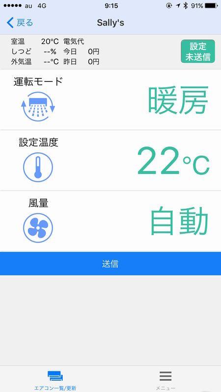 暖房時の設定温度も設定できる