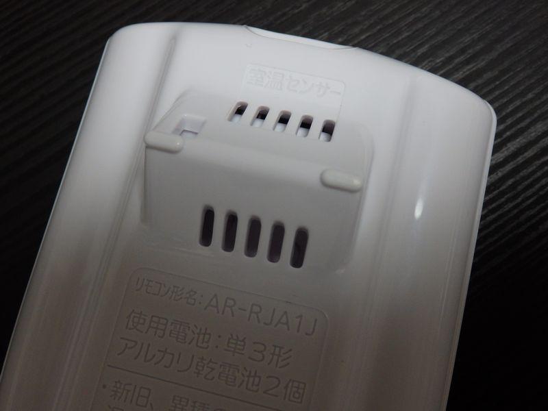 リモコンの上部に室温センサーが新たに搭載されている。自分の近くに置いておくのが快適さをより向上させるポイントに