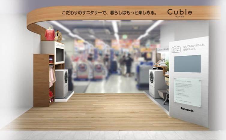 店舗でのCuble設置イメージ