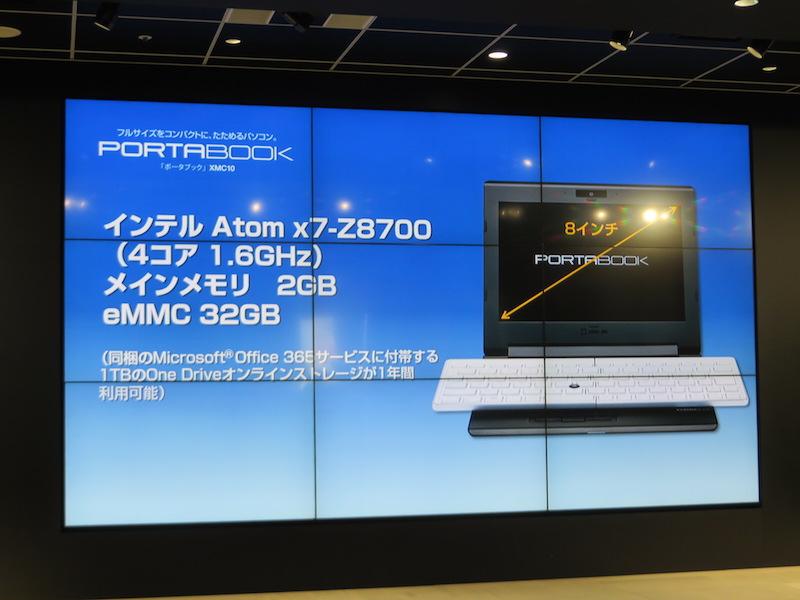 OSはWindows 10 Home(64ビット)で、CPUにはインテル Atom ×7-Z8700プロセッサーを搭載(動作周波数は1.6GHz)。メインメモリーは2GB。