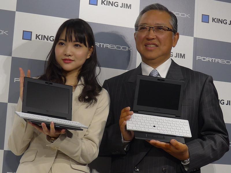 発表会でポータブックをアピールする代表取締役社長 宮本彰氏(写真右)