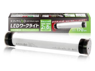 USB充電式LEDワークライト ECL-LHLN
