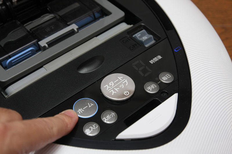 この中には、ダストカップとリモコンが見つからないときの運転ボタン、予約運転のスイッチがまとめられている