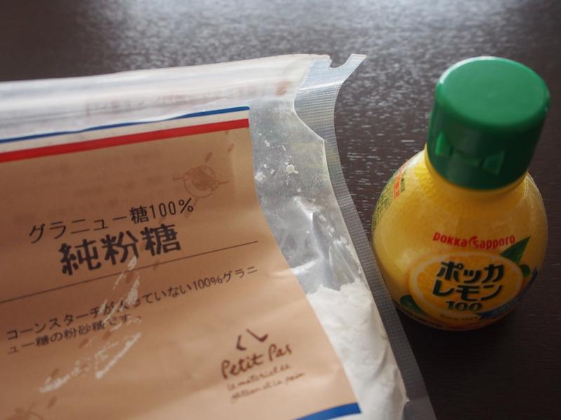 材料は、粉砂糖とレモン果汁。レモン果汁は、「ポッカレモン100」を使用した
