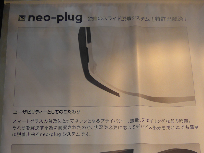 スライド脱着システム「neo-plug(ネオプラグ)」の概要