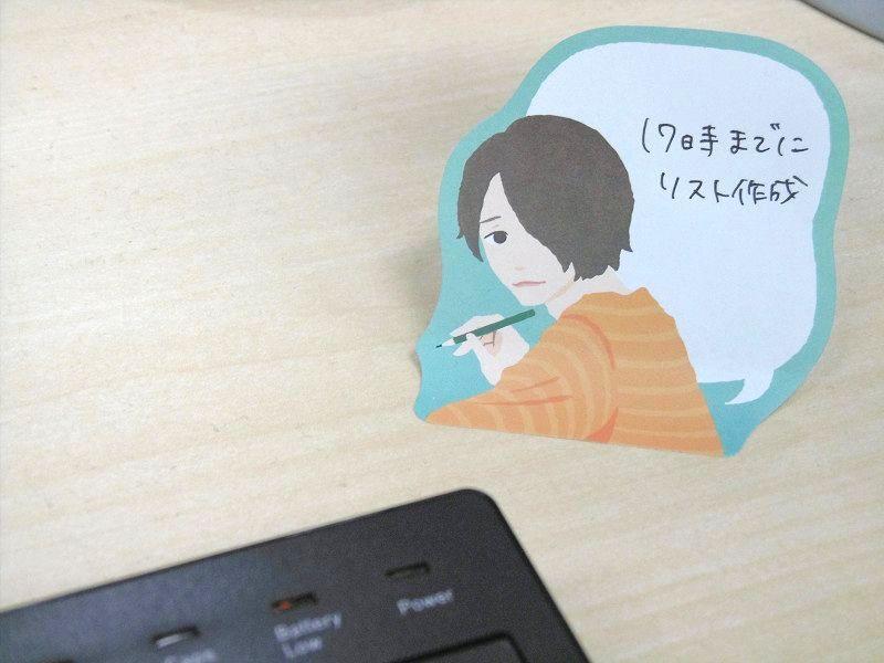 タスクを書いて机に貼れば仕事がはかどる