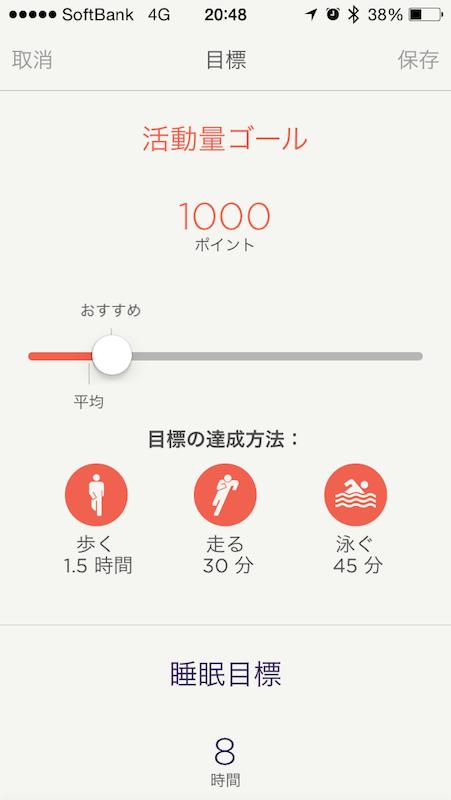 1日の目標値を1,000ポイントに変更し、500ポイントごとに体力を回復させるよう心がけた